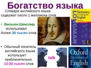 Богатство языка Словари английского языка содержат около 1 миллиона слов Виль