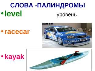 СЛОВА -ПАЛИНДРОМЫ level уровень racecar kayak
