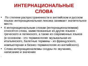 ИНТЕРНАЦИОНАЛЬНЫЕ СЛОВА По степени распространенности в английском и русском