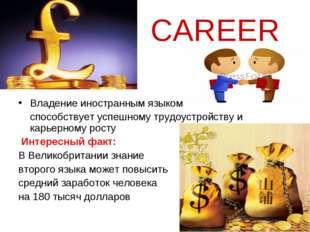 CAREER Владение иностранным языком способствует успешному трудоустройству и