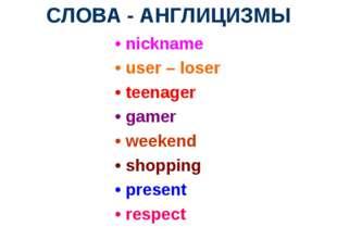 СЛОВА - АНГЛИЦИЗМЫ • nickname • user – loser • teenager • gamer • weekend • s