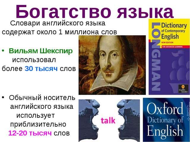 Богатство языка Словари английского языка содержат около 1 миллиона слов Виль...