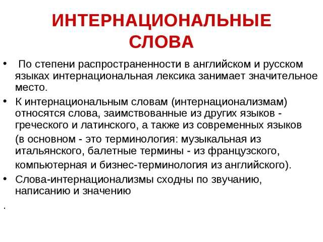 ИНТЕРНАЦИОНАЛЬНЫЕ СЛОВА По степени распространенности в английском и русском...