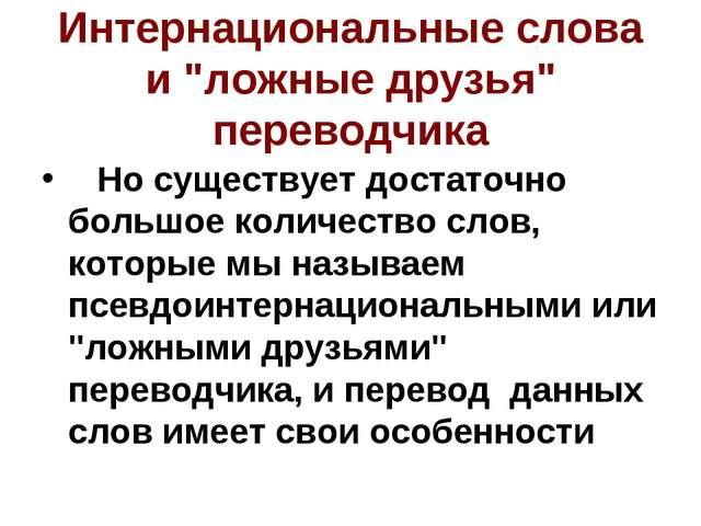 """Интернациональные слова и """"ложные друзья"""" переводчика Но существует достаточн..."""