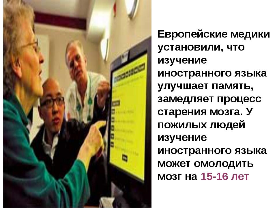 Европейские медики установили, что изучение иностранного языка улучшает памя...