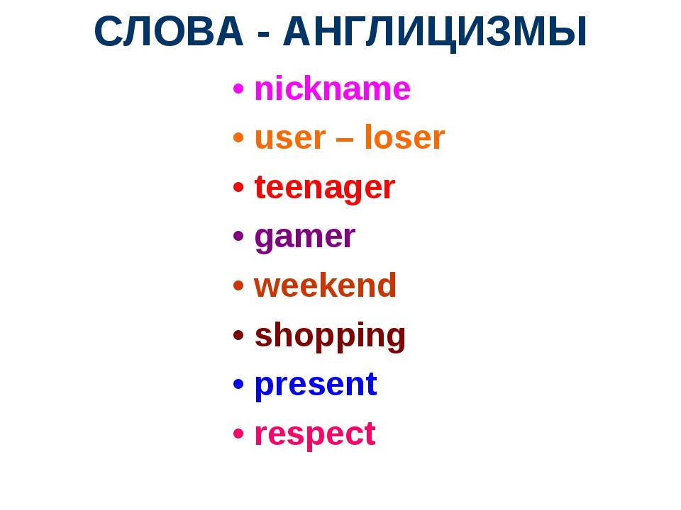 СЛОВА - АНГЛИЦИЗМЫ • nickname • user – loser • teenager • gamer • weekend • s...