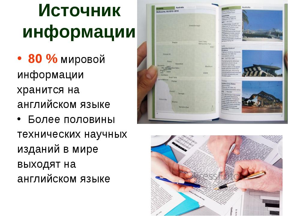 Источник информации 80 % мировой информации хранится на английском языке Боле...