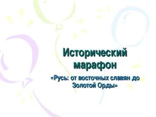 Исторический марафон «Русь: от восточных славян до Золотой Орды»