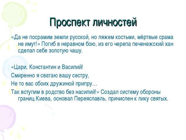 Проспект личностей «Да не посрамим земли русской, но ляжем костьми, мёртвые с...
