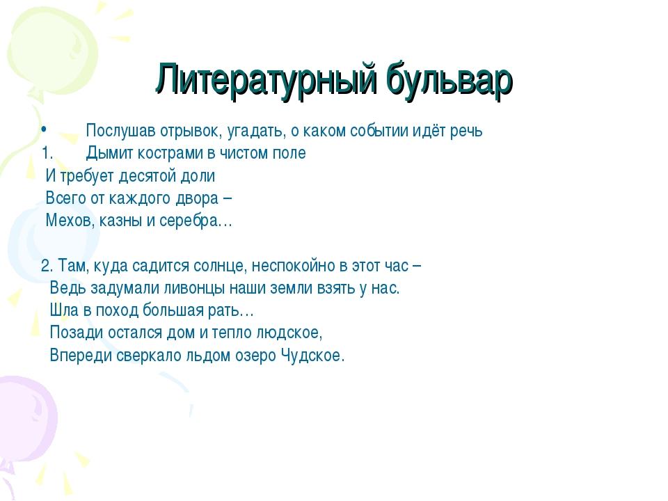 Литературный бульвар Послушав отрывок, угадать, о каком событии идёт речь Дым...