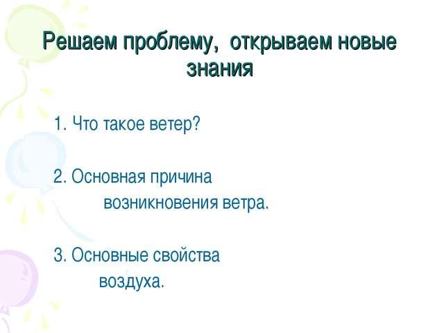 Решаем проблему, открываем новые знания 1. Что такое ветер? 2. Основная причи...
