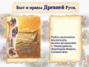 Быт и нравы Древней Руси. Работу выполнила воспитатель школы-интернат№6. г. Н