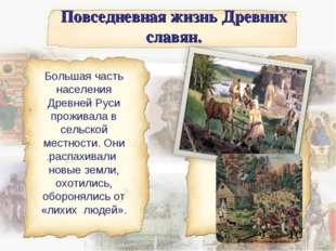 Повседневная жизнь Древних славян. Большая часть населения Древней Руси прожи