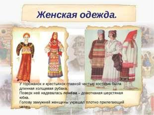 Женская одежда. У горожанок и крестьянок главной частью костюма была длинная