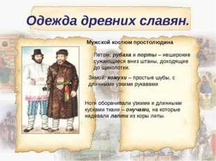 Одежда древних славян. Мужской костюм простолюдина Летом: рубаха и порты – не