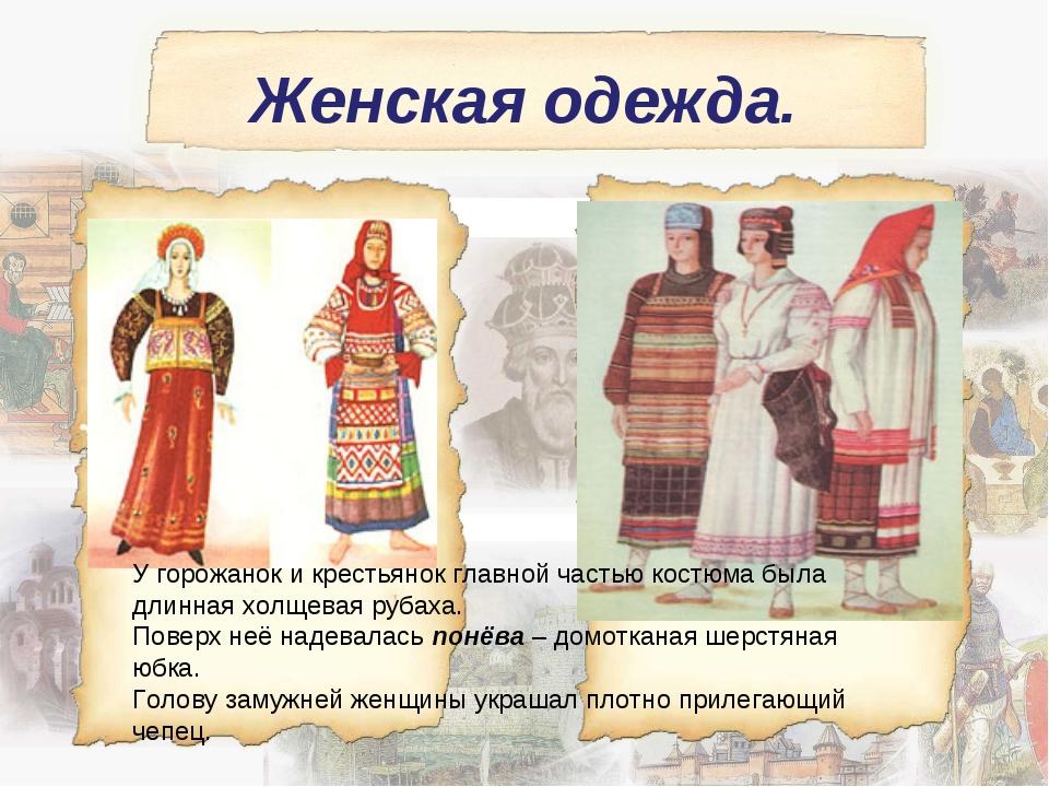 Женская одежда. У горожанок и крестьянок главной частью костюма была длинная...