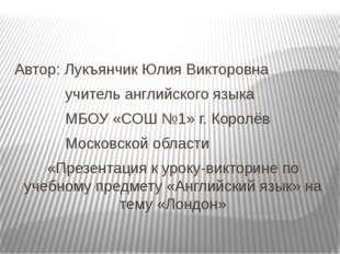 Автор: Лукъянчик Юлия Викторовна учитель английского языка МБОУ «СОШ №1» г.