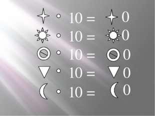 . 10 = 10 = 10 = 10 = 10 = 0 0 0 0 0