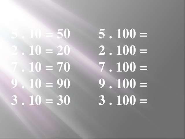 5 . 10 = 50 5 . 100 = 2 . 10 = 20 2 . 100 = 7 . 10 = 70 7 . 100 = 9 . 10 = 90...