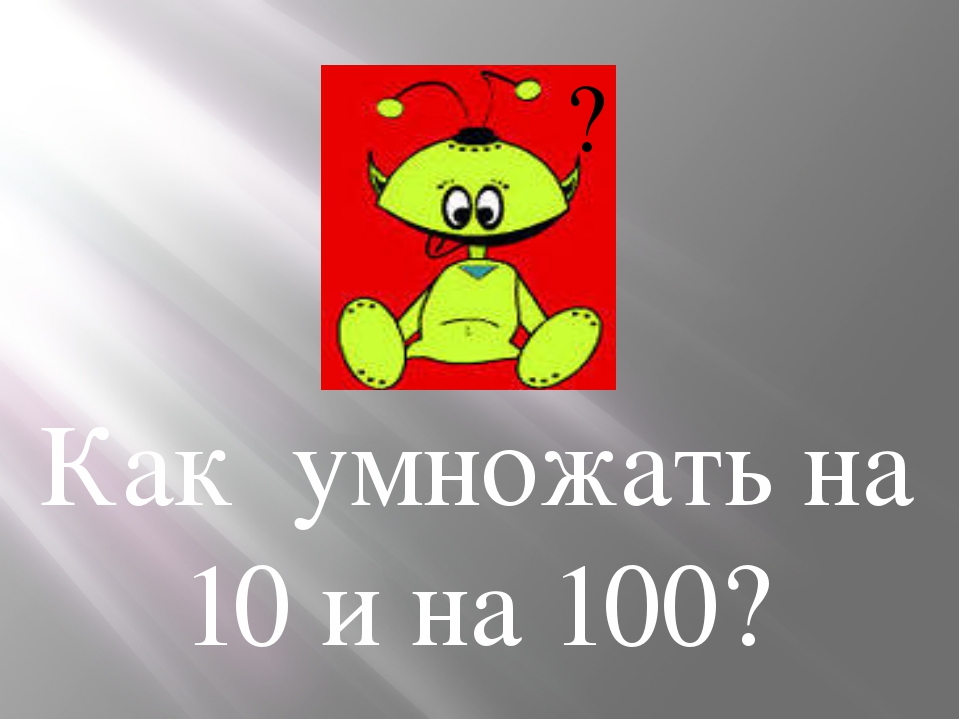 Как умножать на 10 и на 100? ?
