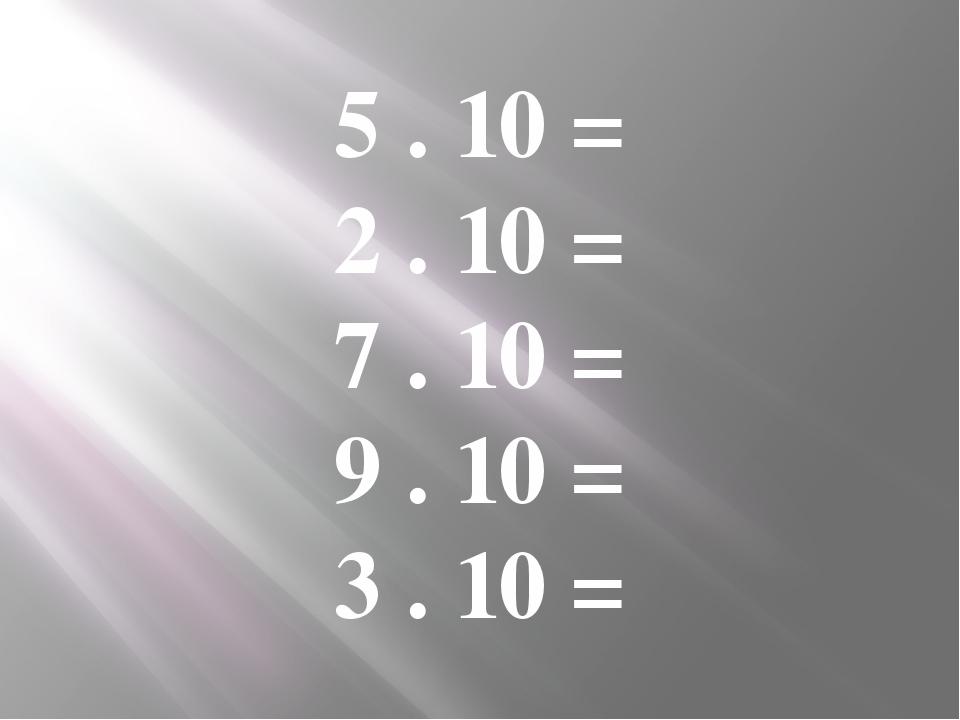 5 . 10 = 2 . 10 = 7 . 10 = 9 . 10 = 3 . 10 =
