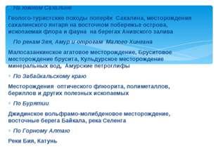 На южном Сахалине Геолого-туристские походы поперёк Сахалина, месторождения с