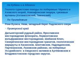 На Кубани и в Абхазии Геолого-туристские походы по побережью Чёрного и Азовск