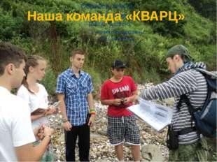 Наша команда «КВАРЦ»