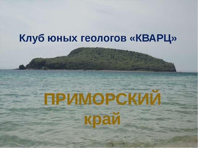 Клуб юных геологов «КВАРЦ» ПРИМОРСКИЙ край
