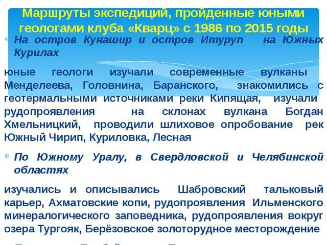Маршруты экспедиций, пройденные юными геологами клуба «Кварц» с 1986 по 2015...