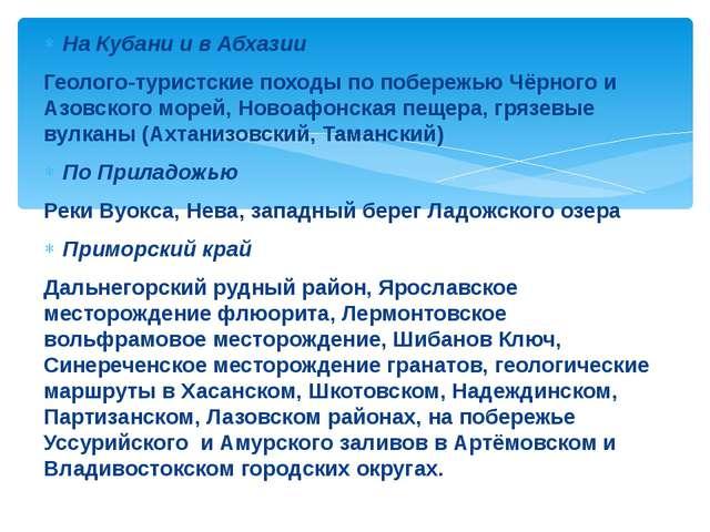 На Кубани и в Абхазии Геолого-туристские походы по побережью Чёрного и Азовск...