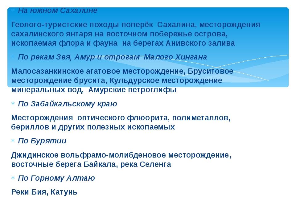 На южном Сахалине Геолого-туристские походы поперёк Сахалина, месторождения с...