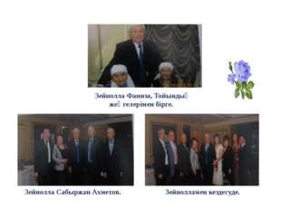 Зейнолла Фаниза, Тойындық жеңгелерімен бірге. Зейнолла Сабыржан Ахметов. Зей