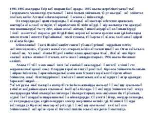 1993-1995 жылдары Есір кеңшарын басқарады. 1995 жылы жергілікті халықтың қолд