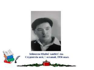 Зейнолла Шаймұханбетұлы. Студенттік кезі, Қостанай, 1956 жыл.