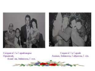 Солдан оңға қарай:жары Орынтай, Асанәли, Зейнолла, Әсел. Содан оңға қарай: Аз
