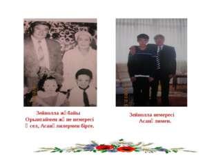Зейнолла жұбайы Орынтаймен және немересі Әсел, Асанәлилермен бірге. Зейнолла