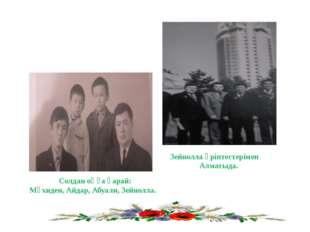 Солдан оңға қарай: Мұхиден, Айдар, Абуали, Зейнолла. Зейнолла әріптестерімен