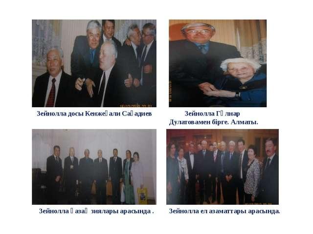 Зейнолла досы Кенжеғали Сағадиев Зейнолла Гүлнар Дулатовамен бірге. Алматы....