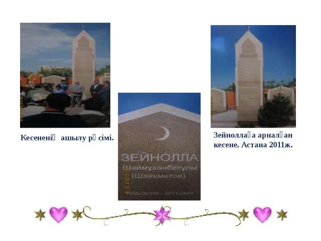 Зейноллаға арналған кесене. Астана 2011ж. Кесененің ашылу рәсімі.