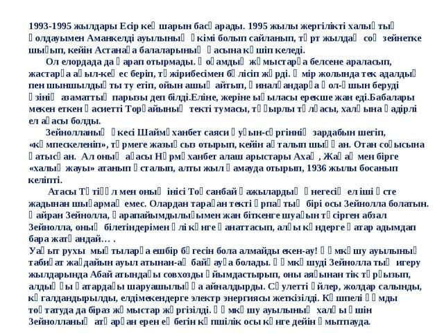 1993-1995 жылдары Есір кеңшарын басқарады. 1995 жылы жергілікті халықтың қолд...