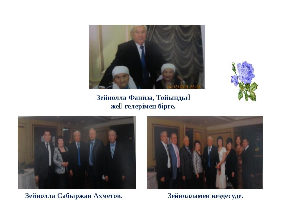 Зейнолла Фаниза, Тойындық жеңгелерімен бірге. Зейнолла Сабыржан Ахметов. Зей...