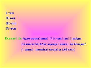Есептеңіз: Адам салмағының 7 % -ын қан құрайды Салмағы 54, 62 кг адамда қанша