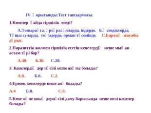 ІV. Қорытынды:Тест тапсырмасы. 1.Кенелер қайда тіршілік етеді? А.Топырақта,