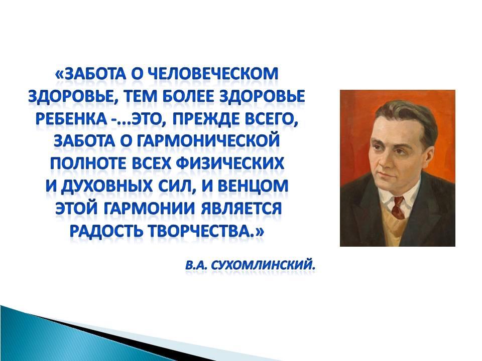 http://school3-inta.org.ru/images/gallery/zdor/%D0%A1%D0%BB%D0%B0%D0%B9%D0%B42.JPG