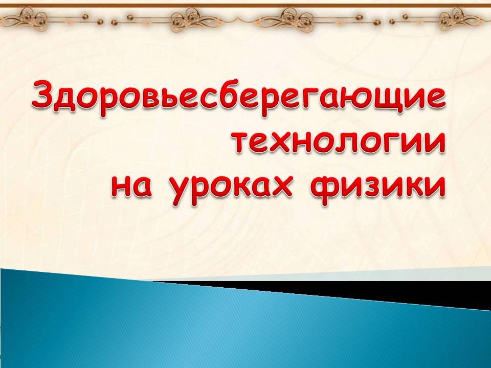 http://school3-inta.org.ru/images/gallery/zdor/%D0%A1%D0%BB%D0%B0%D0%B9%D0%B41.JPG