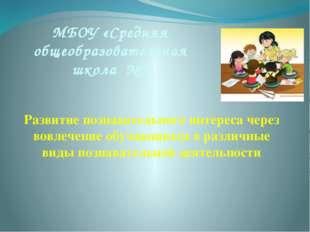 МБОУ «Средняя общеобразовательная  школа  №5» Развитие познавательного интер