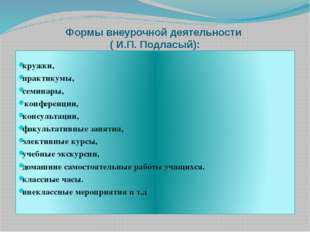Формы внеурочной деятельности  ( И.П. Подласый):  кружки,  практикумы,  се