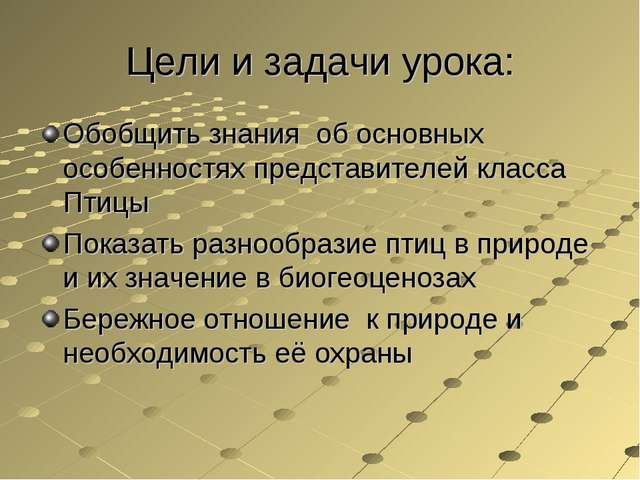 Цели и задачи урока: Обобщить знания об основных особенностях представителей...