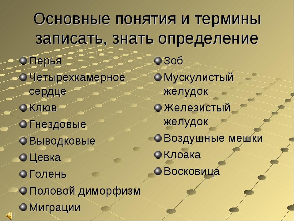 Основные понятия и термины записать, знать определение Перья Четырехкамерное...